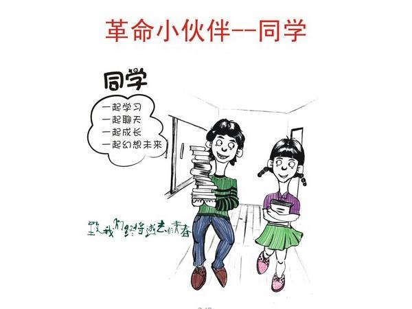 同学-卡通图片_东圣革命小酒|_德阳革命小酒|_四川小
