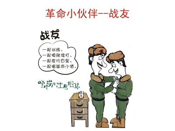 战友-卡通图片_东圣革命小酒|_德阳革命小酒|_四川小
